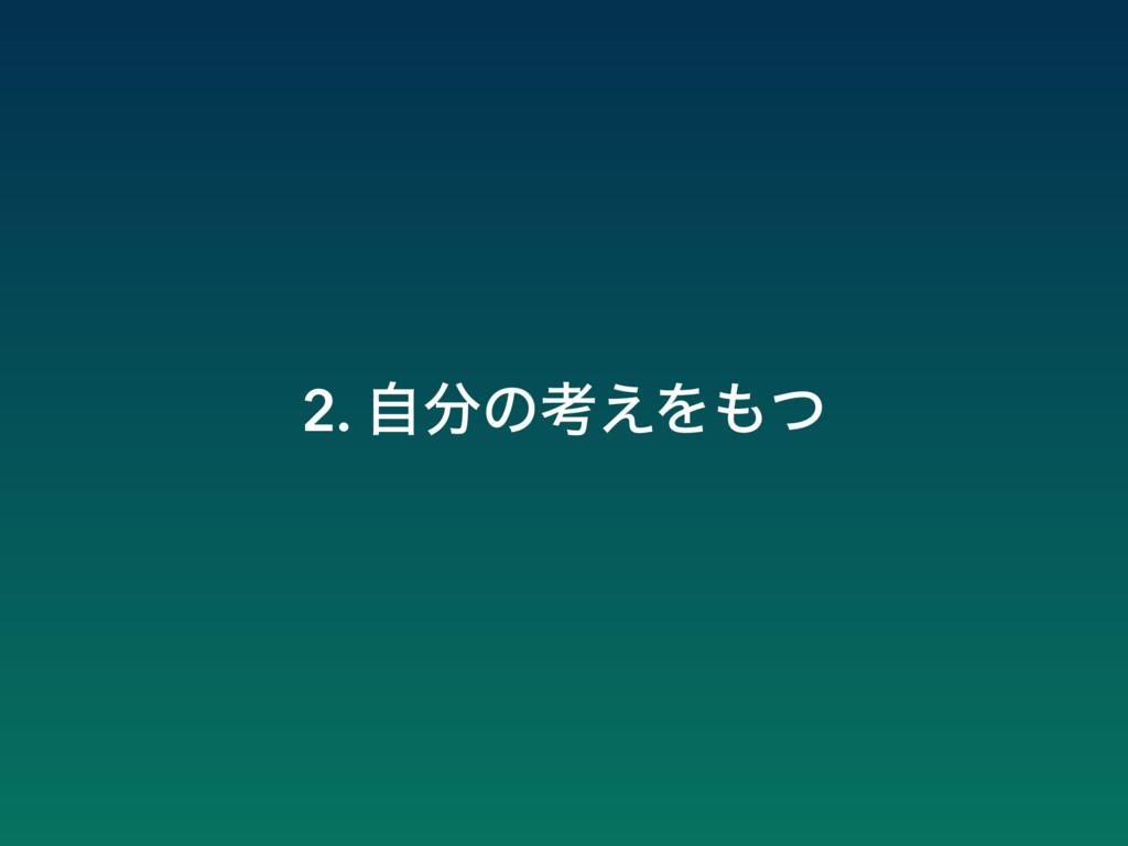 2. ࣗͷߟ͑Λͭ