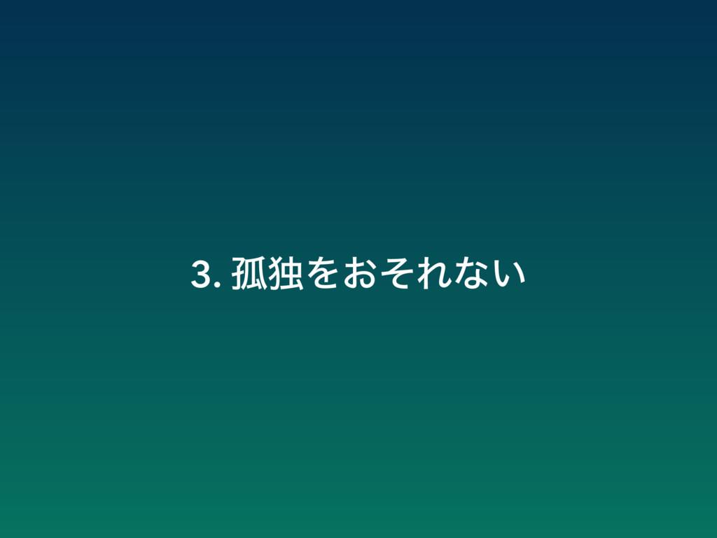 3. ݽಠΛ͓ͦΕͳ͍