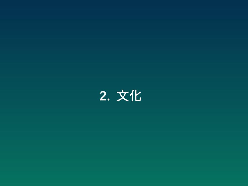 2. จԽ