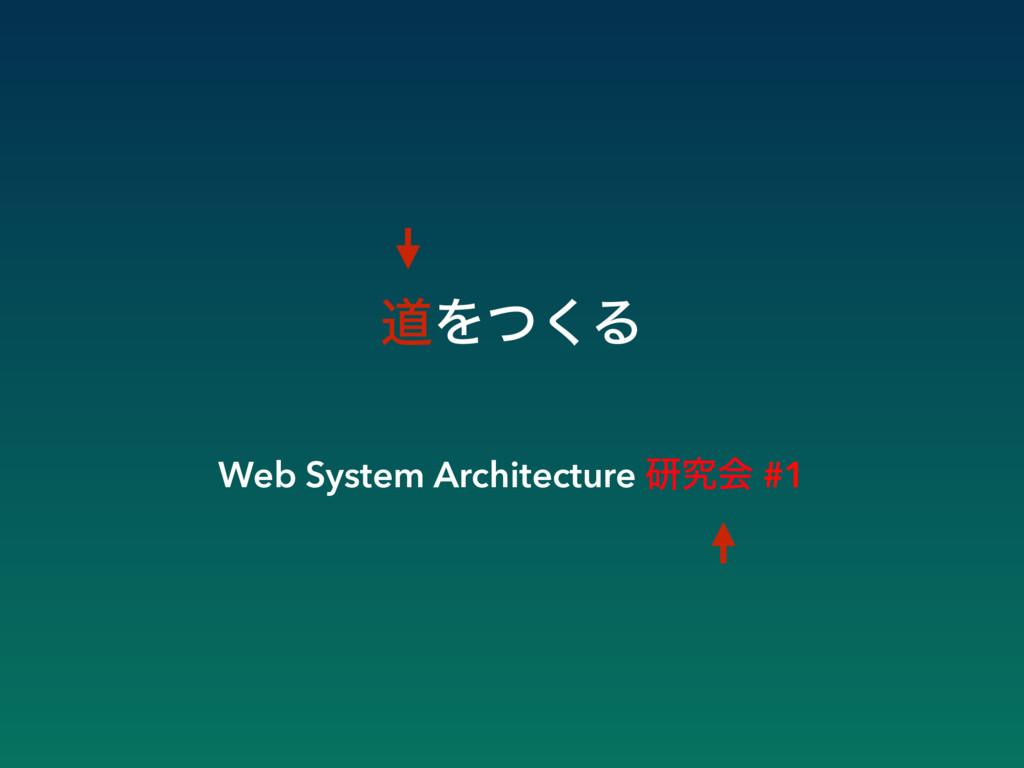 ಓΛͭ͘Δ Web System Architecture ݚڀձ #1