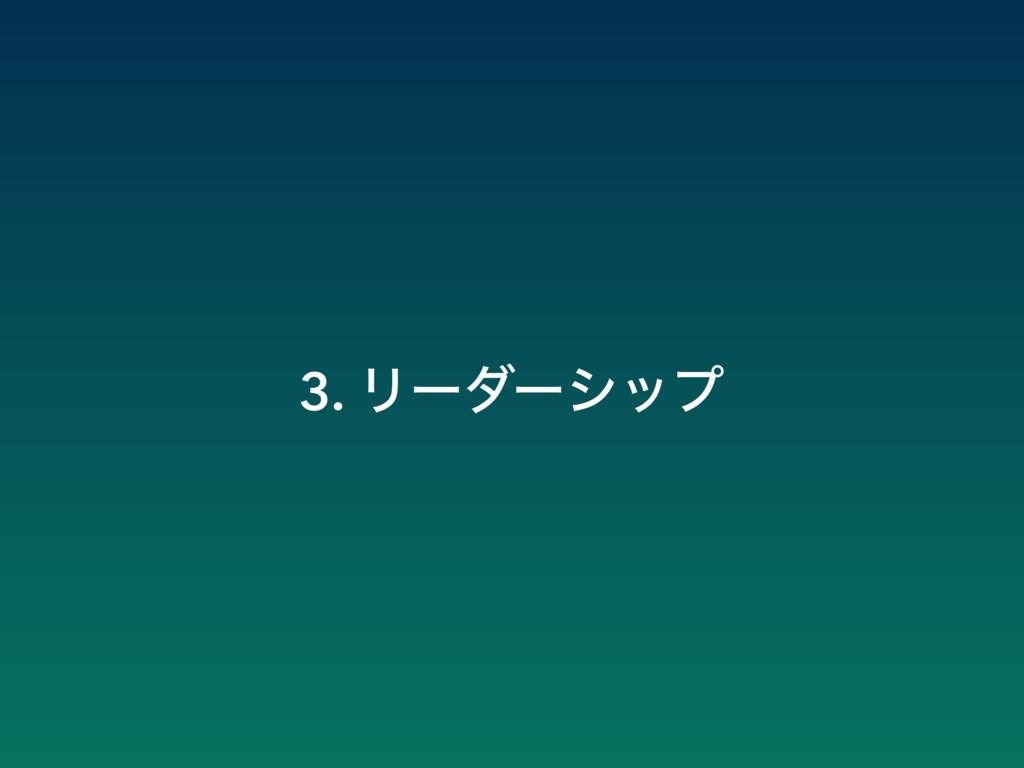 3. Ϧʔμʔγοϓ