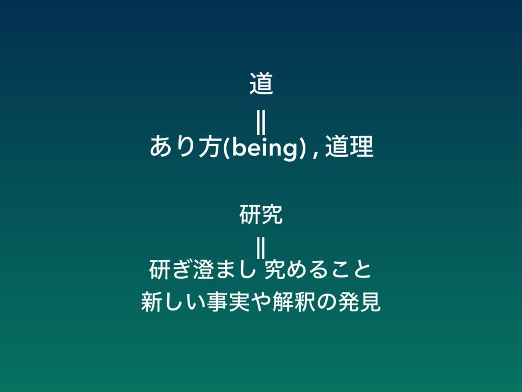 ಓ || ͋Γํ(being) , ಓཧ ݚڀ || ݚ͗·͠ ڀΊΔ͜ͱ ৽͍࣮͠ղऍ...