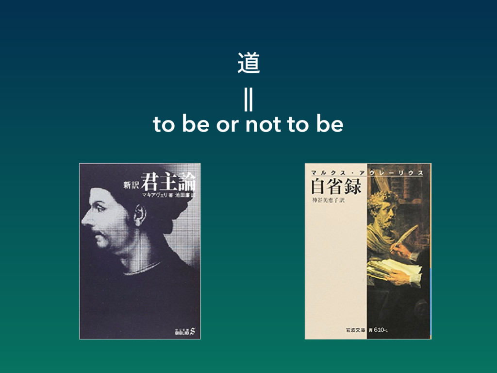 ಓ || to be or not to be