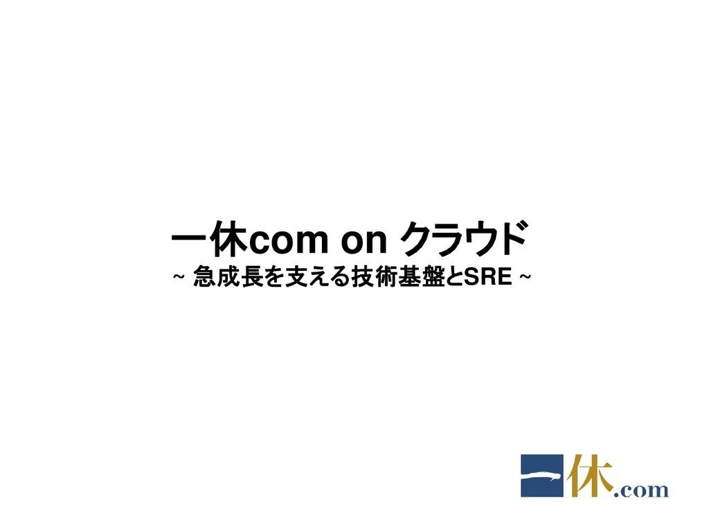 0 一休com on クラウド ~ 急成長を支える技術基盤とSRE ~