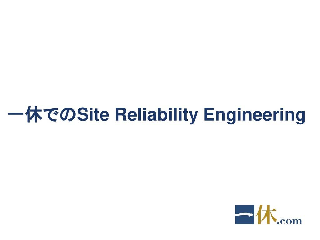 14 一休でのSite Reliability Engineering