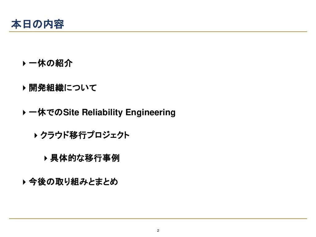 2 本日の内容 一休の紹介 開発組織について 一休でのSite Reliability ...