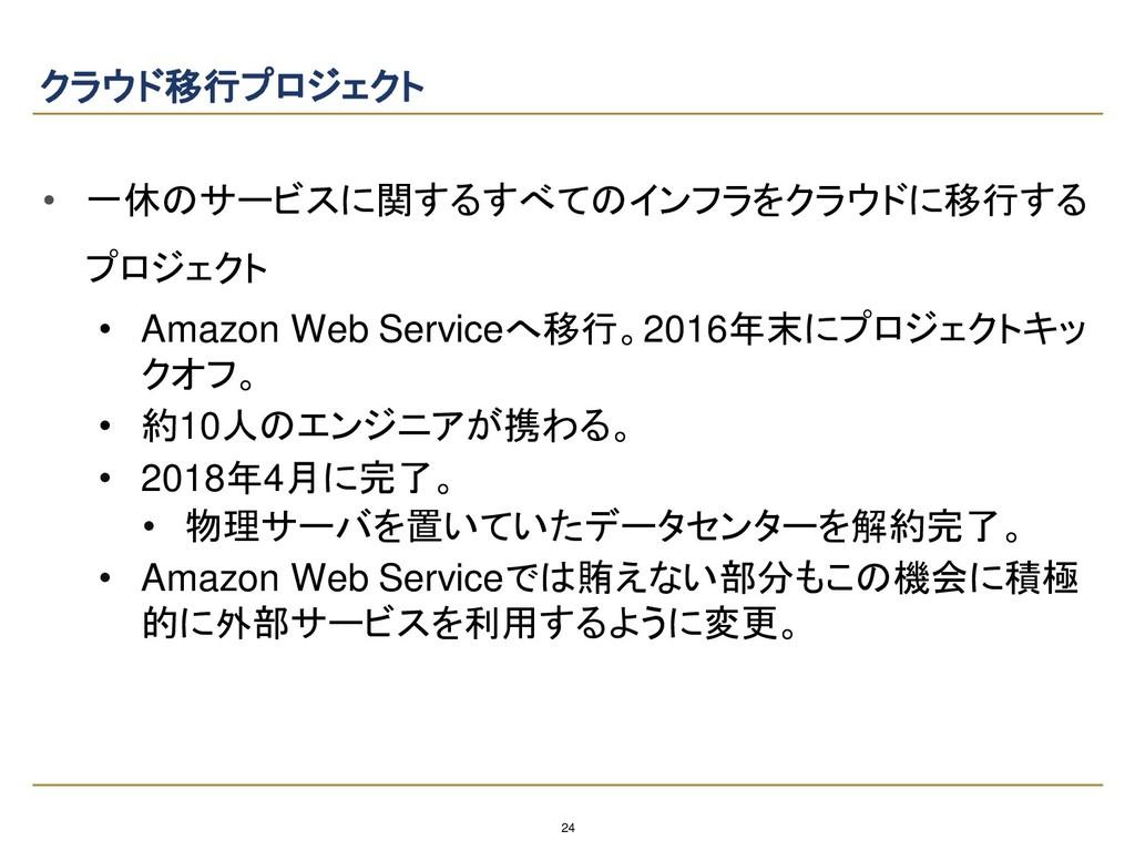 24 クラウド移行プロジェクト • 一休のサービスに関するすべてのインフラをクラウドに移行する...