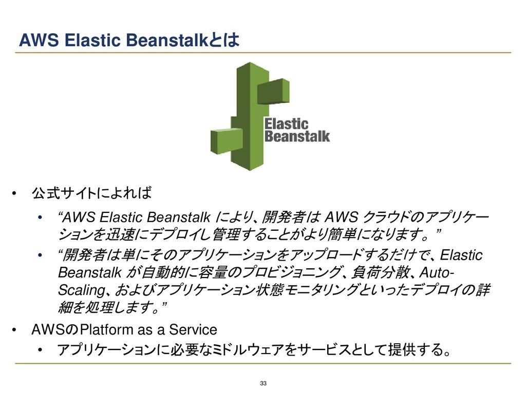 """33 AWS Elastic Beanstalkとは • 公式サイトによれば • """"AWS E..."""