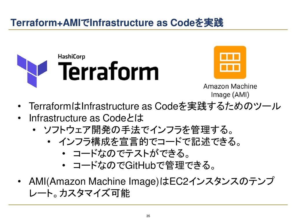 35 Terraform+AMIでInfrastructure as Codeを実践 • AM...