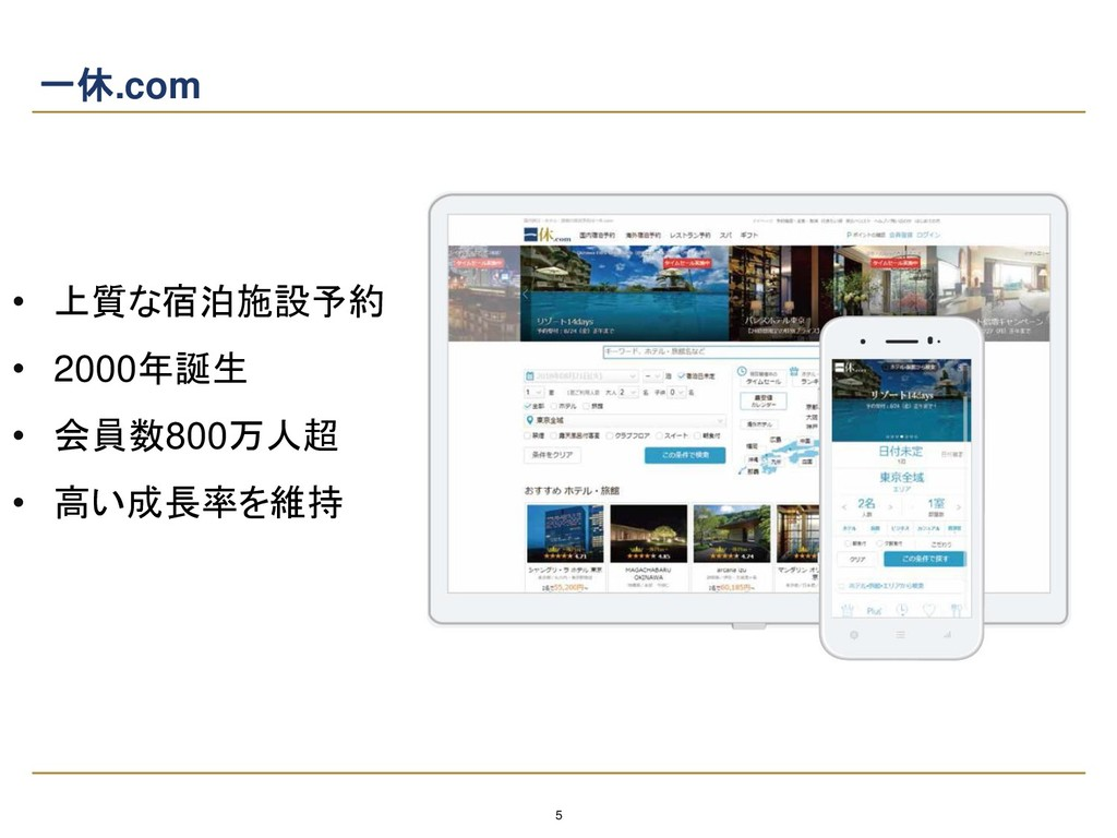 5 一休.com • 上質な宿泊施設予約 • 2000年誕生 • 会員数800万人超 • 高い...