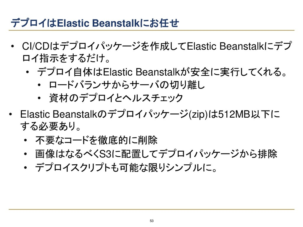 53 デプロイはElastic Beanstalkにお任せ • CI/CDはデプロイパッケージ...
