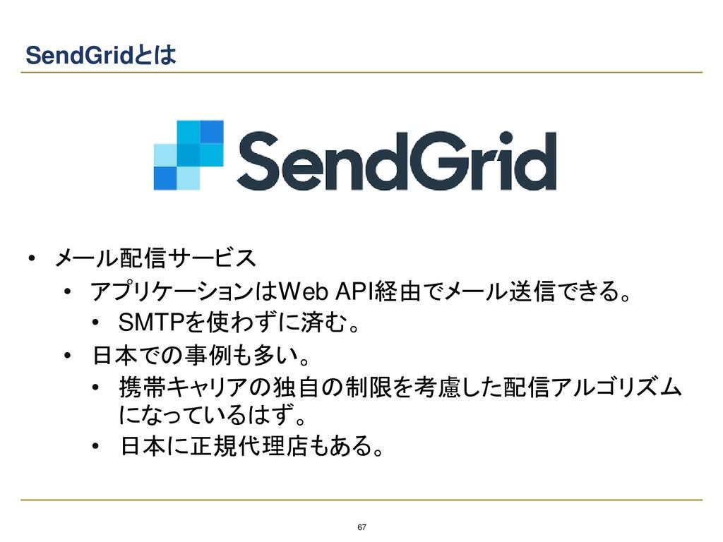 67 SendGridとは • メール配信サービス • アプリケーションはWeb API経由で...