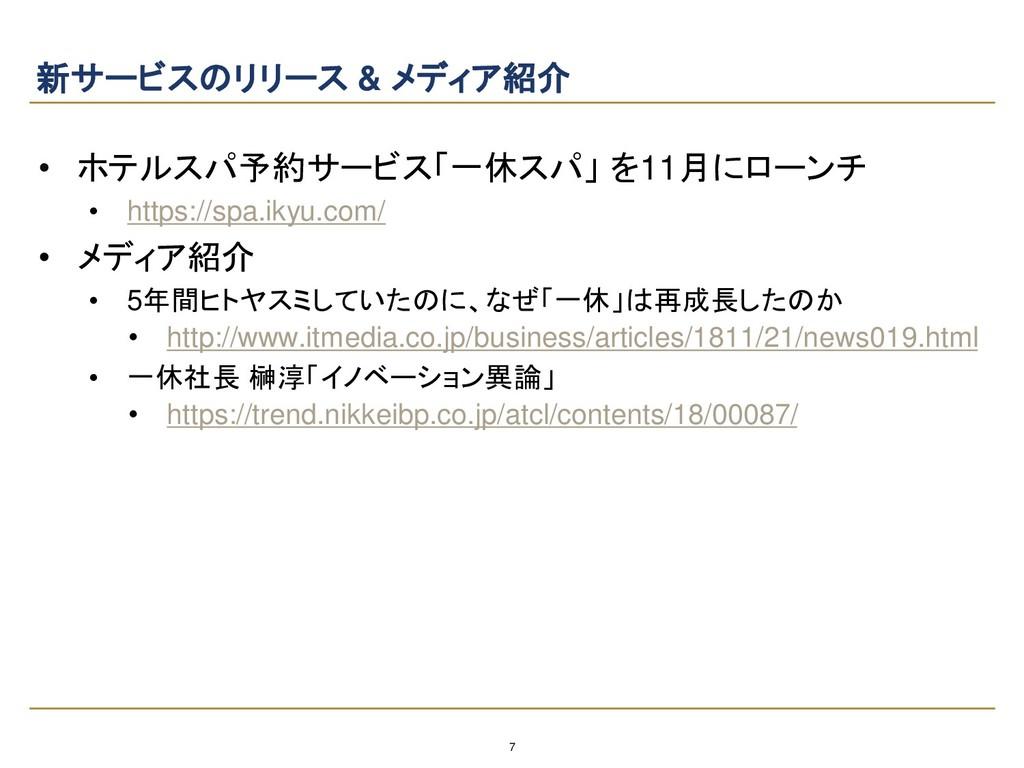 7 新サービスのリリース & メディア紹介 • ホテルスパ予約サービス「一休スパ」 を11月に...