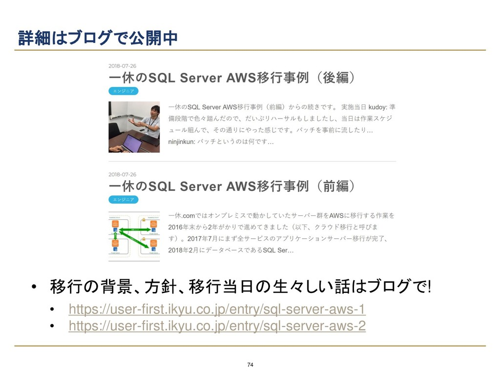 74 詳細はブログで公開中 • https://user-first.ikyu.co.jp/e...