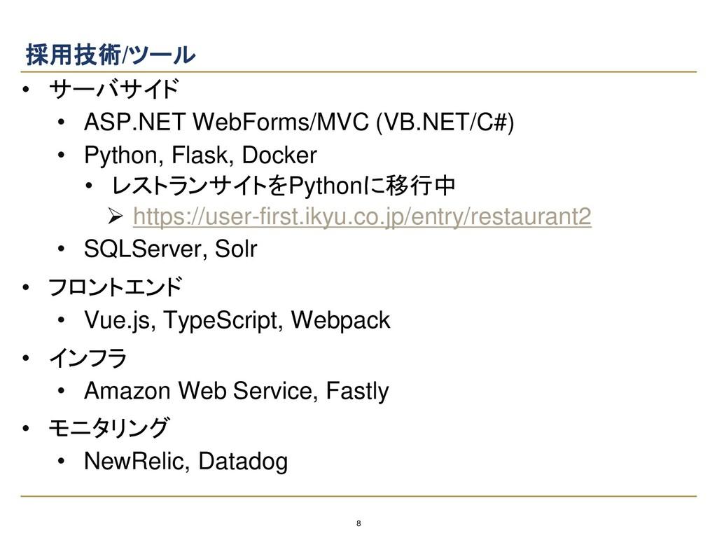8 採用技術/ツール • サーバサイド • ASP.NET WebForms/MVC (VB....