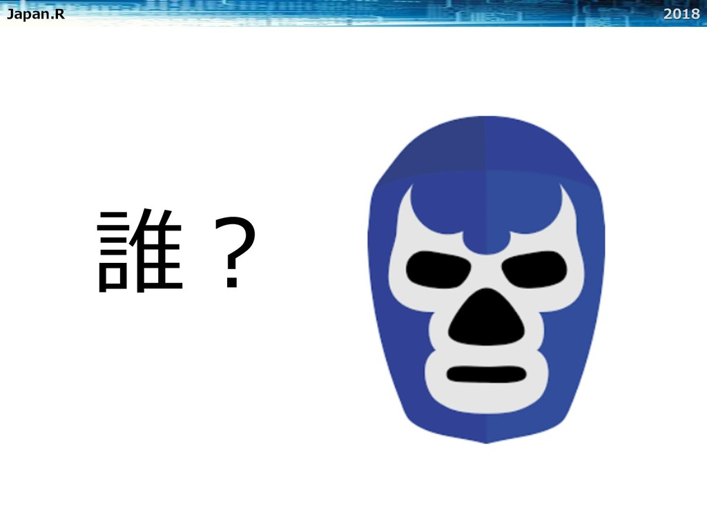 Japan.R 2018 誰?
