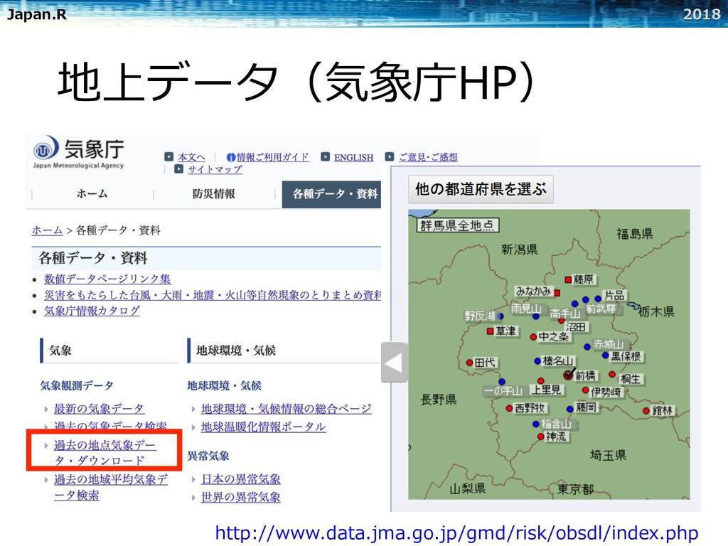 Japan.R 2018 地上データ(気象庁HP) http://www.data.jma.g...