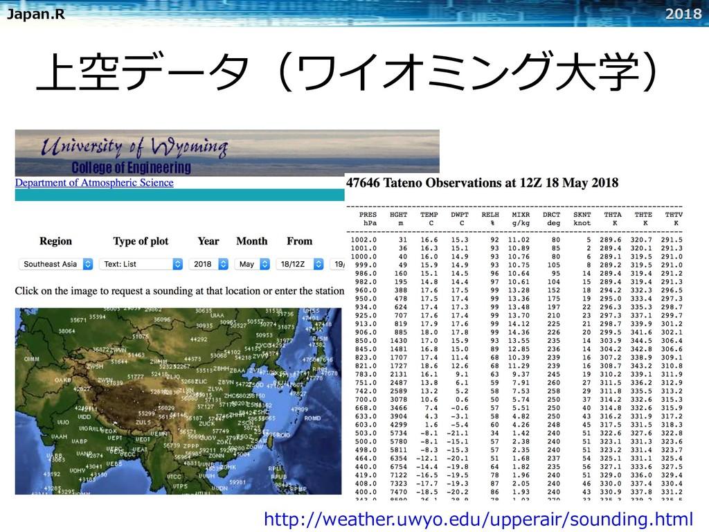 Japan.R 2018 上空データ(ワイオミング⼤学) http://weather.uwy...