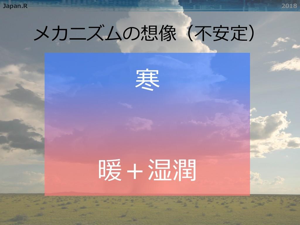Japan.R 2018 メカニズムの想像(不安定) 寒 暖+湿潤