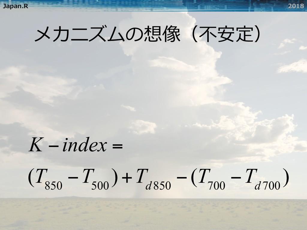 Japan.R 2018 メカニズムの想像(不安定) K −index = (T 850 −T...