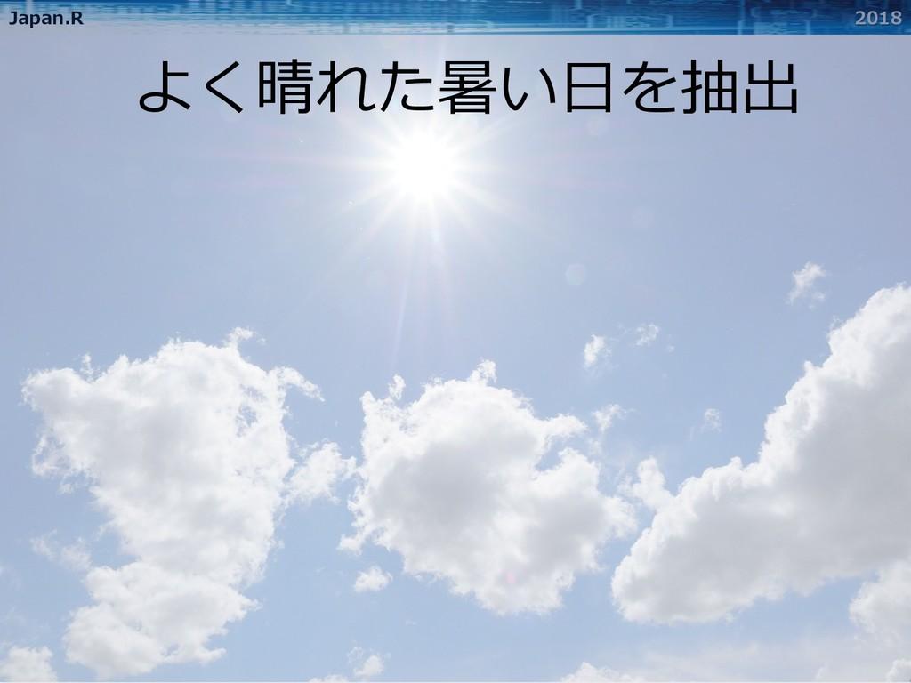 Japan.R 2018 よく晴れた暑い⽇を抽出