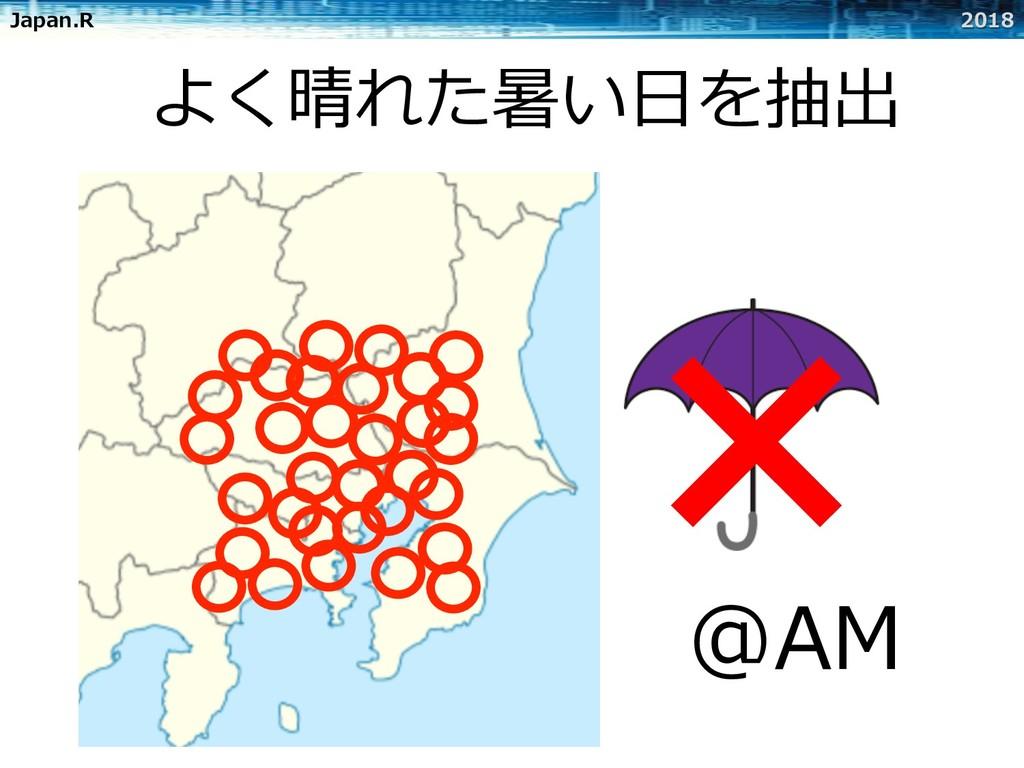 Japan.R 2018 ✖︎ @AM よく晴れた暑い⽇を抽出