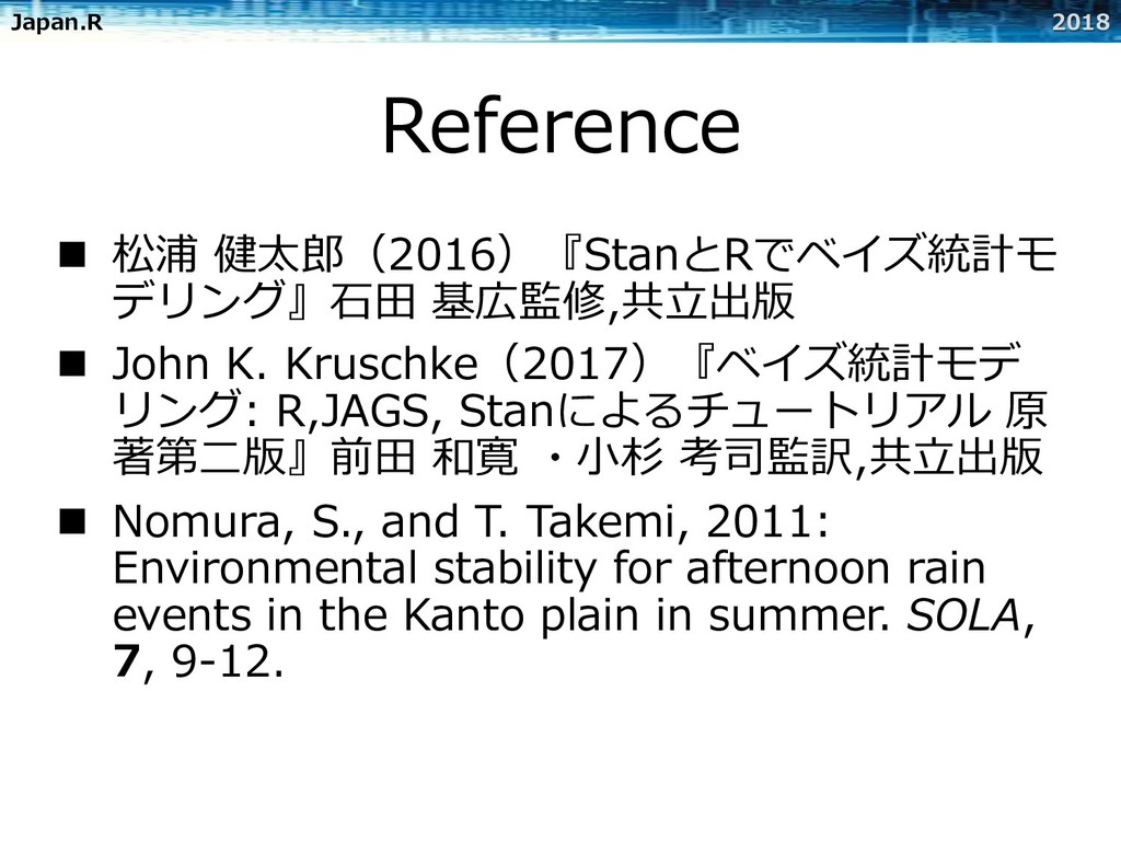 Japan.R 2018 Reference n 松浦 健太郎(2016)『StanとRでベ...