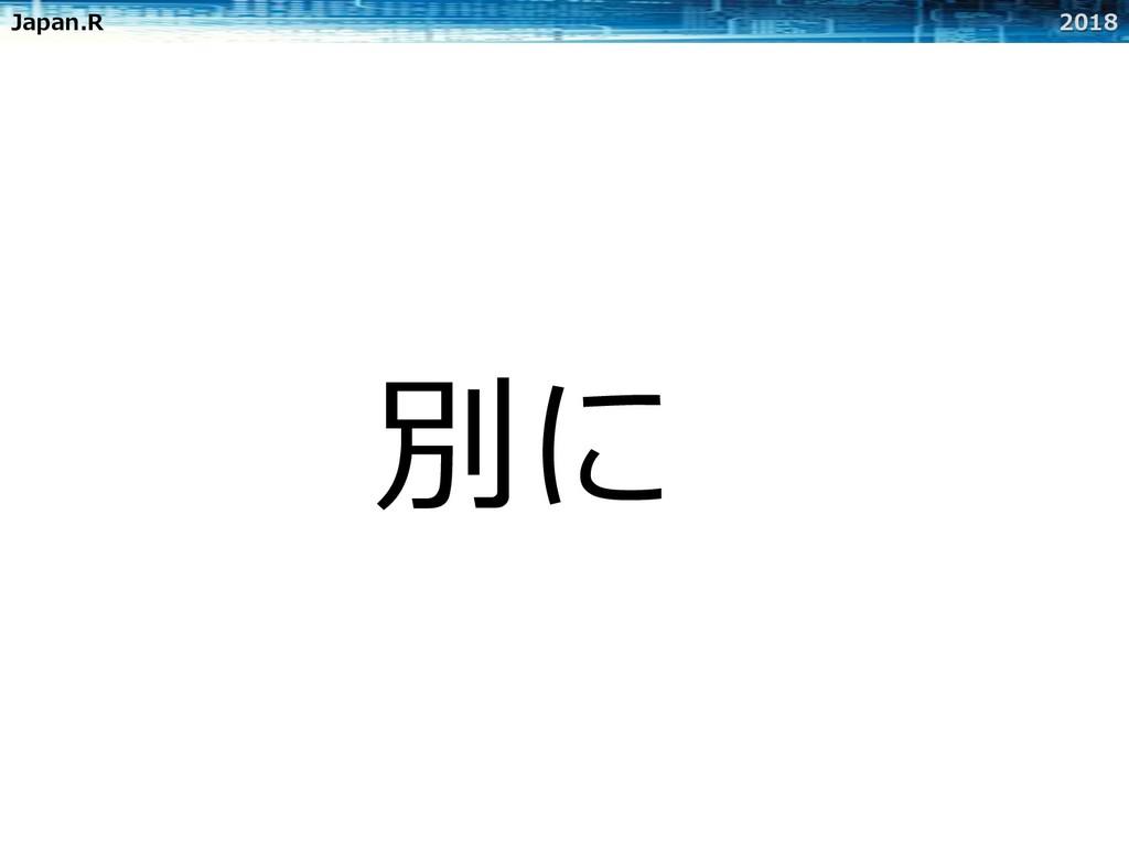 Japan.R 2018 別に