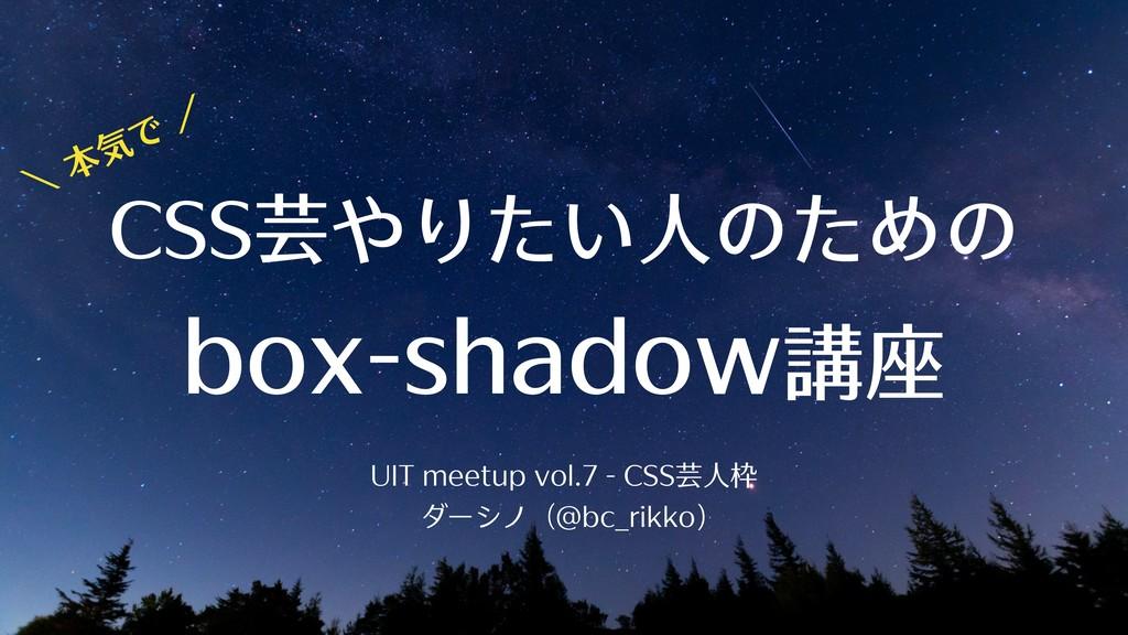 CSS芸やりたい⼈のための box-shadow講座 UIT meetup vol.7 - C...