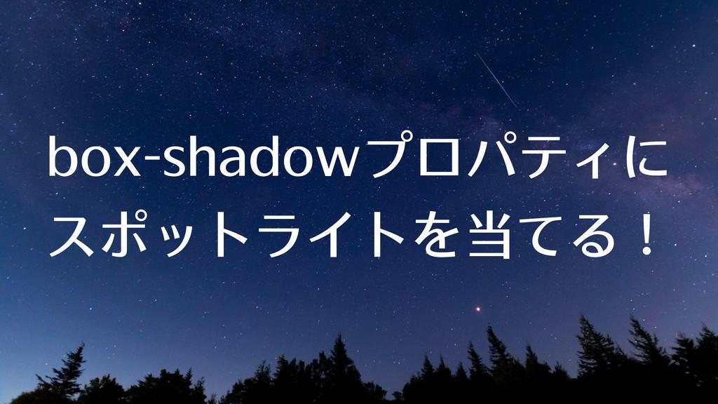 box-shadowプロパティに スポットライトを当てる!