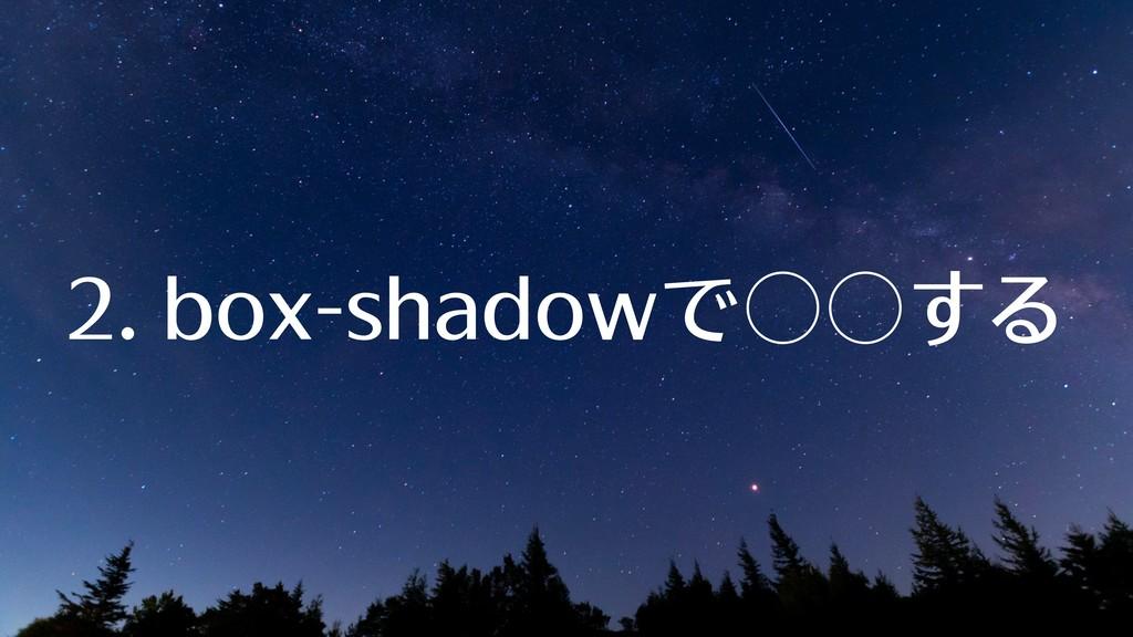 2. box-shadowで○○する