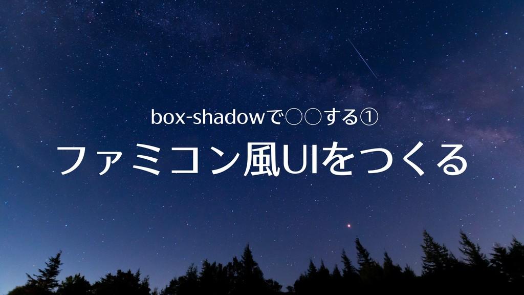 box-shadowで○○する① ファミコン⾵UIをつくる