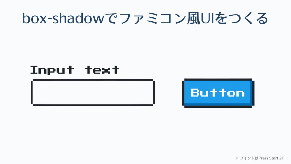 box-shadowでファミコン⾵UIをつくる Input text ※ フォントはPress...