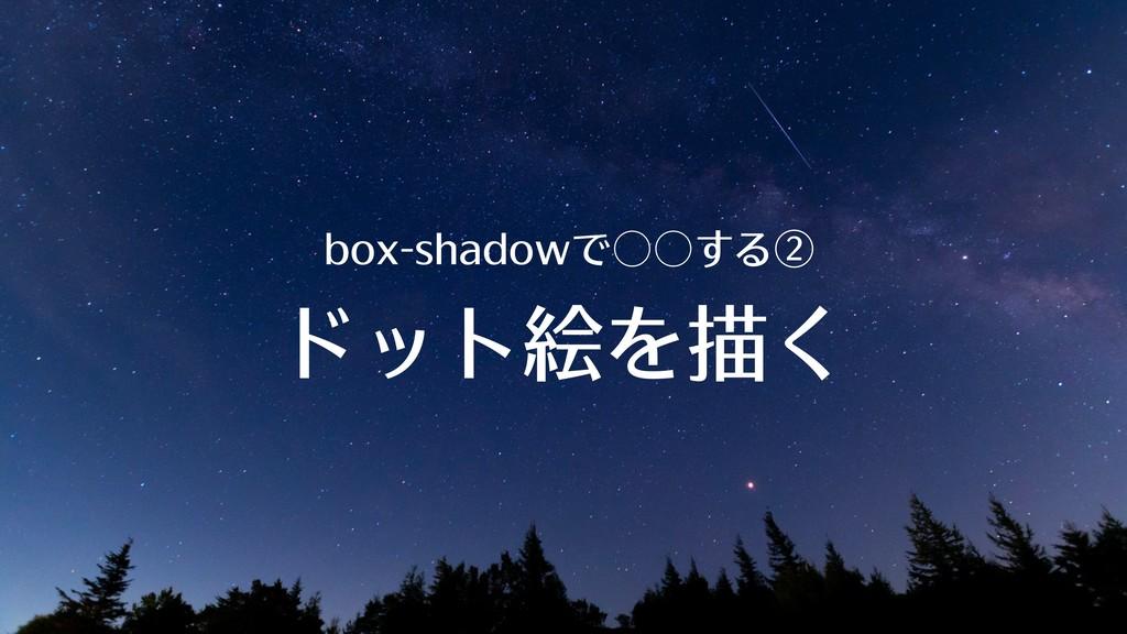 box-shadowで○○する② ドット絵を描く
