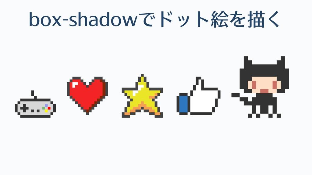 box-shadowでドット絵を描く