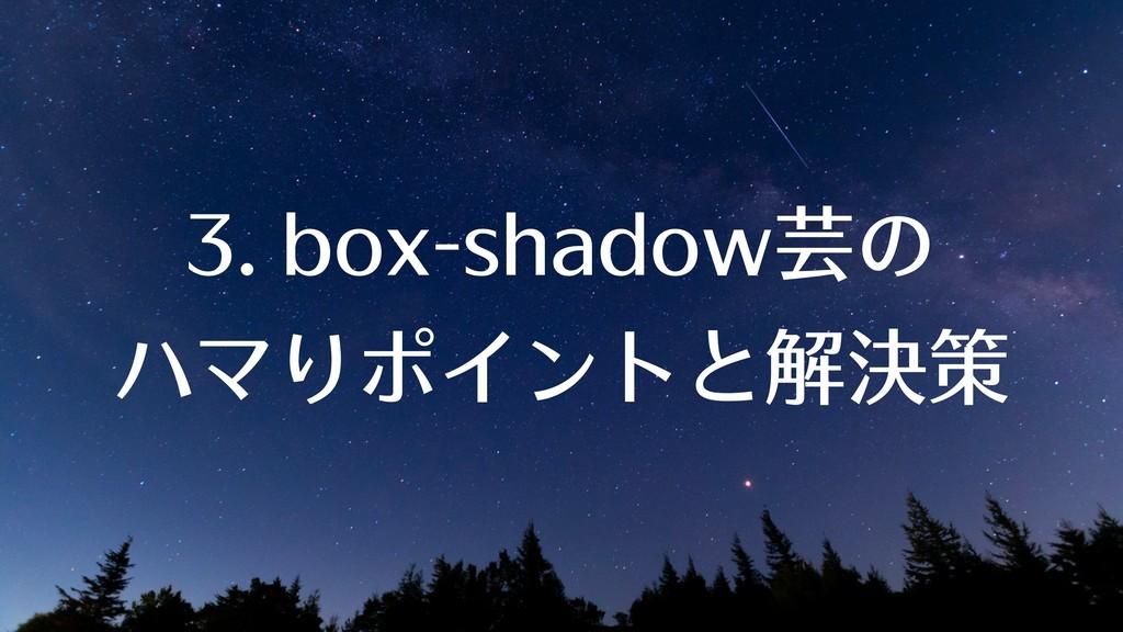 3. box-shadow芸の ハマりポイントと解決策