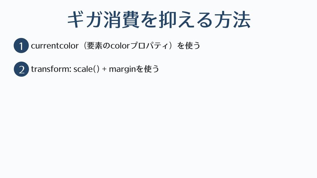 ギガ消費を抑える⽅法 • currentcolor(要素のcolorプロパティ)を使う • t...