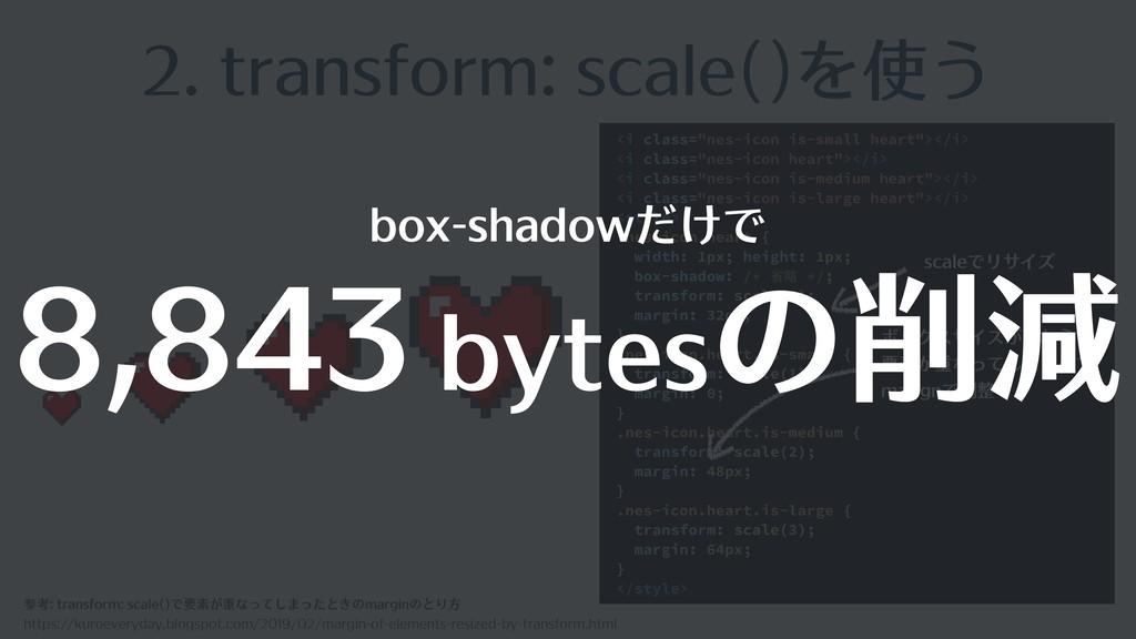 "2. transform: scale()を使う <i class=""nes-icon is-..."