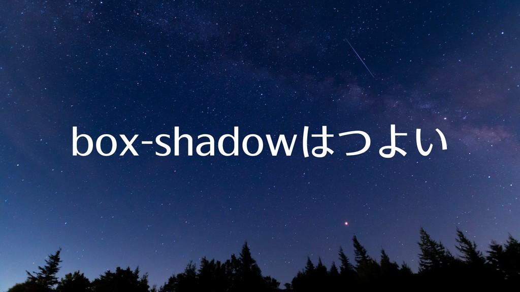 box-shadowはつよい