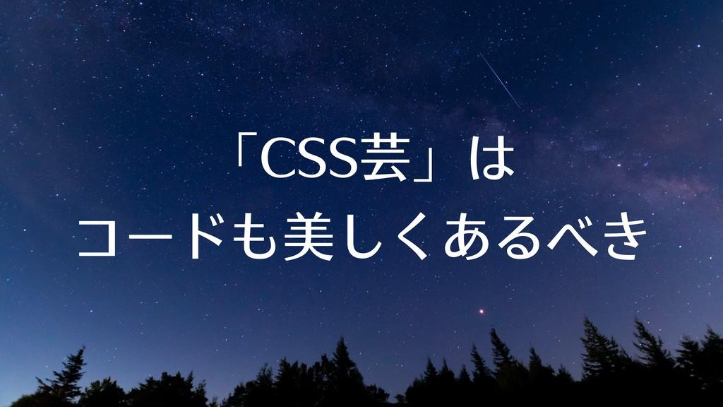 「CSS芸」は コードも美しくあるべき