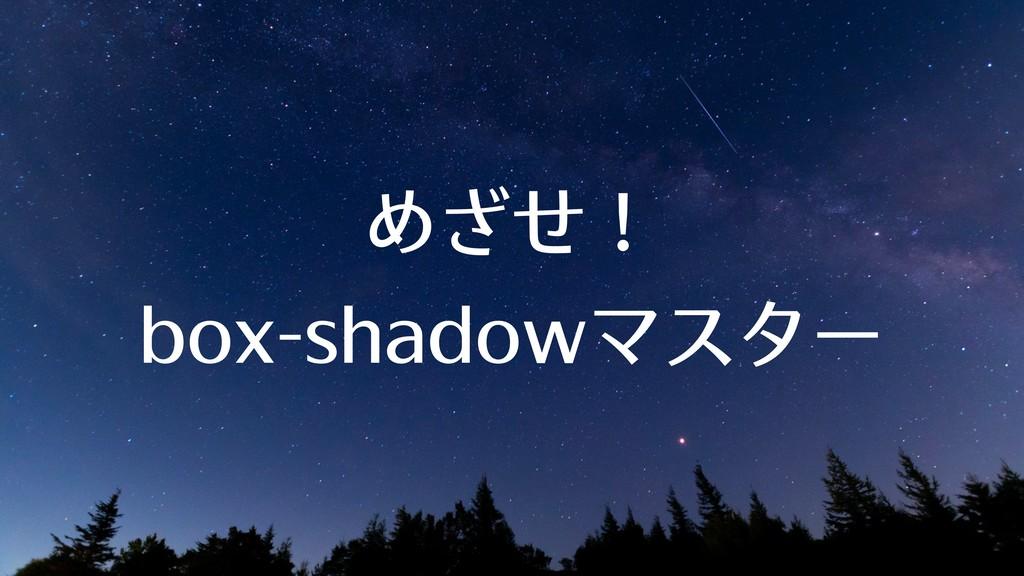 めざせ! box-shadowマスター