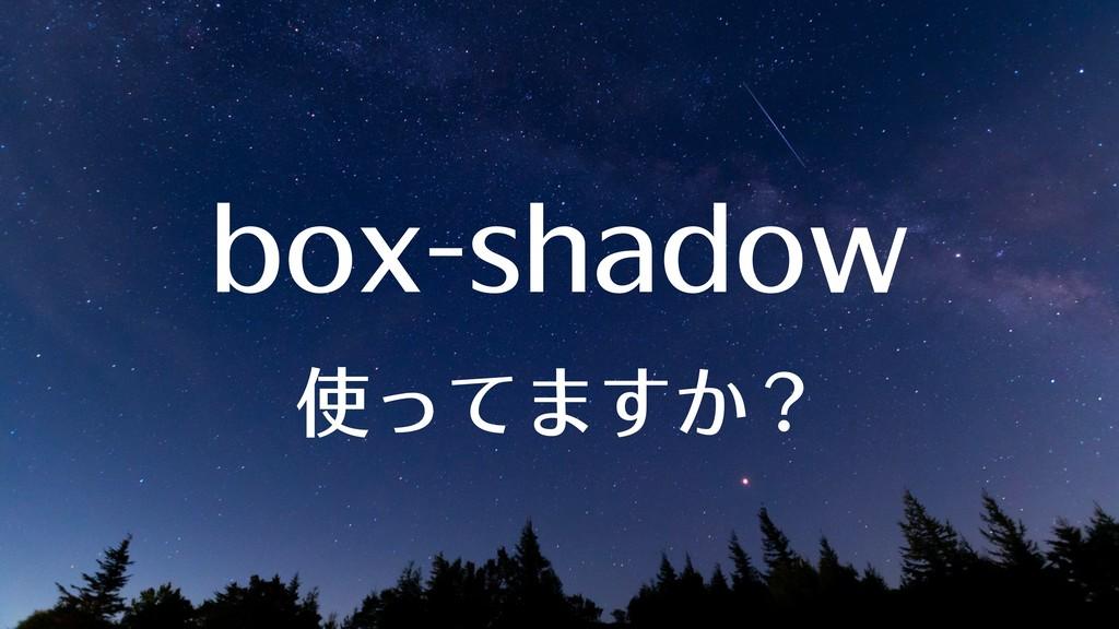 box-shadow 使ってますか?