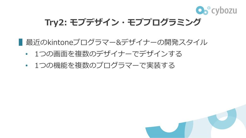▌最近のkintoneプログラマー&デザイナーの開発スタイル • 1つの画面を複数のデザイナー...