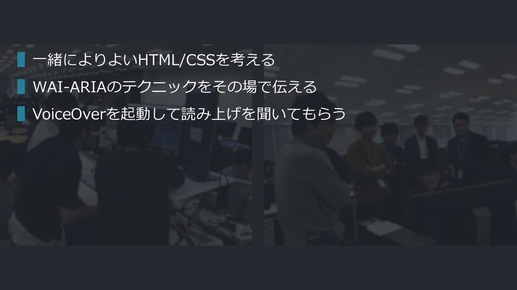 ▌一緒によりよいHTML/CSSを考える ▌WAI-ARIAのテクニックをその場で伝える ▌V...