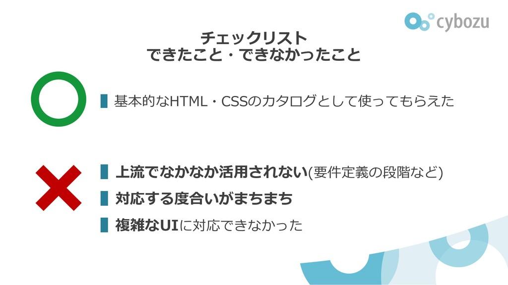 チェックリスト できたこと・できなかったこと ▌基本的なHTML・CSSのカタログとして使って...