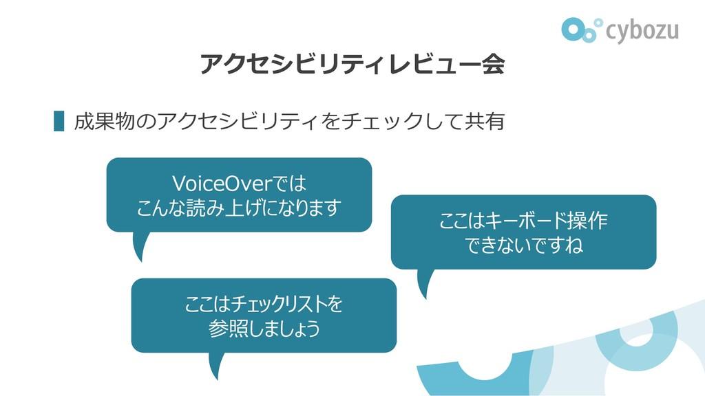 アクセシビリティレビュー会 ▌成果物のアクセシビリティをチェックして共有 VoiceOverで...