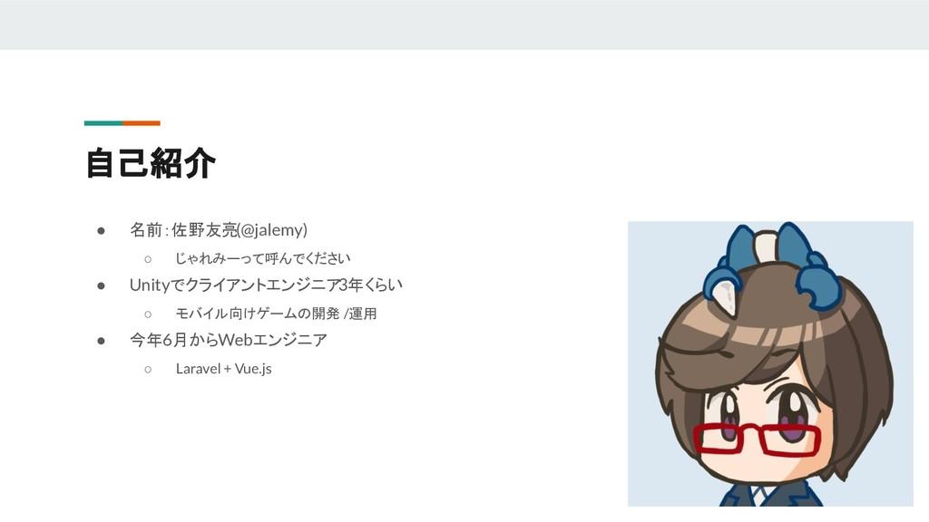 自己紹介 ● 名前:佐野友亮(@jalemy) ○ じゃれみーって呼んでください ● Unit...