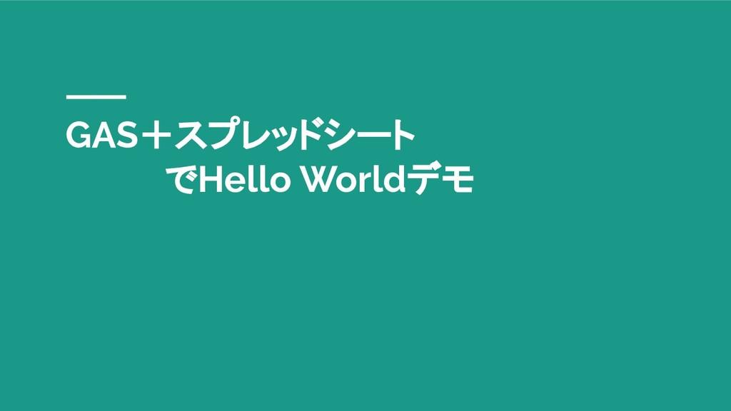GAS+スプレッドシート    でHello Worldデモ