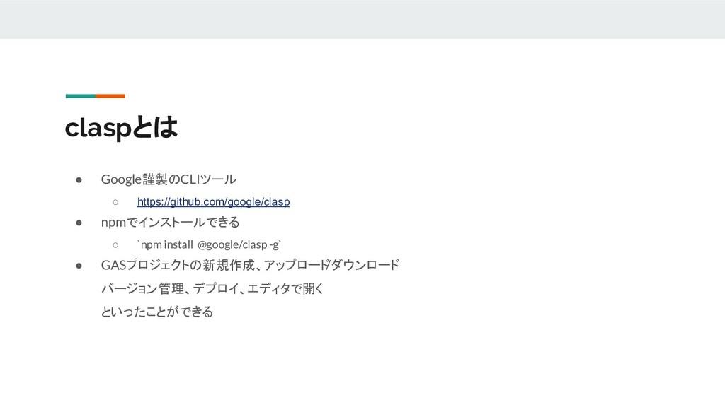 claspとは ● Google謹製のCLIツール ○ https://github.com/...