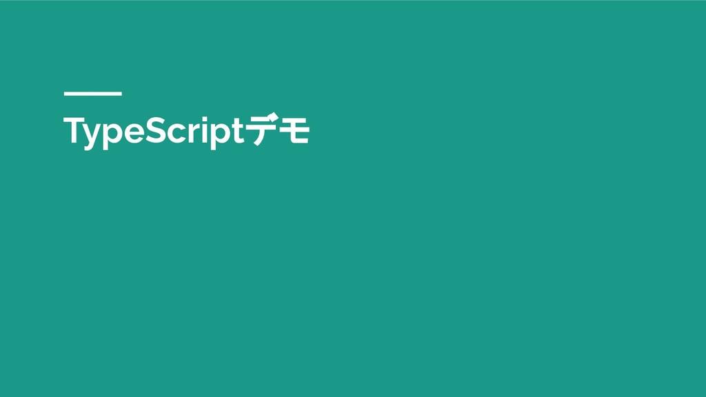 TypeScriptデモ